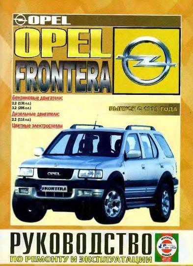 Opel frontera ремонт