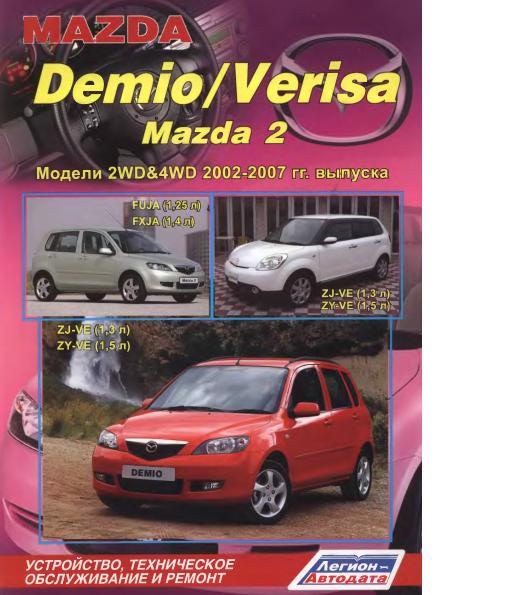 Ремонт mazda demio 1996-2002