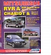 Mitsubishi RVR/Chariot/Space wagon/Space runner 1991-1997